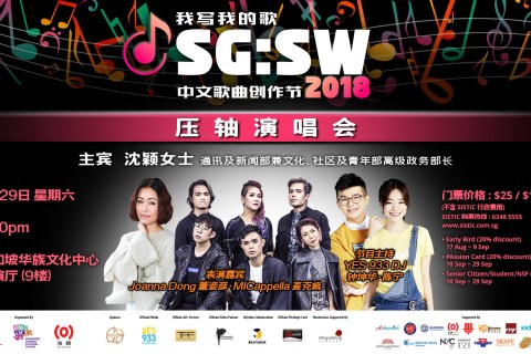 SG:SW2018 I Write The Songs - Finale Concert
