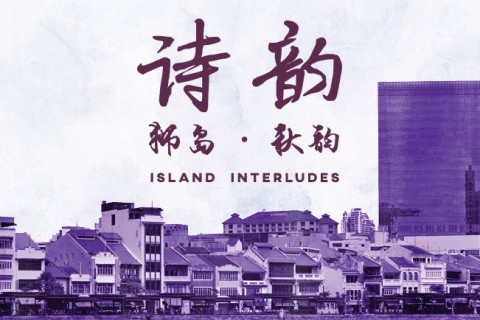 Poetry With Music | Shiyun: Island Interludes 《诗韵:狮岛•秋韵》