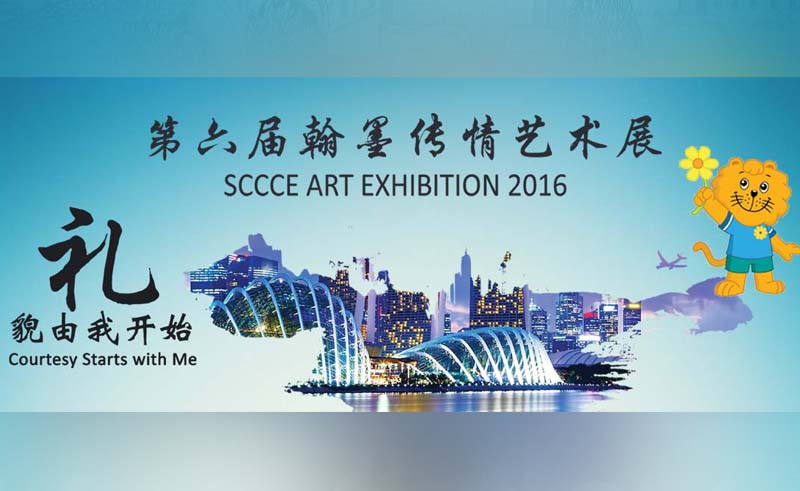 6th Singapore China Chinese Calligraphy Exhibition Arts
