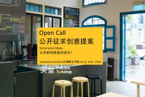 Tell Us Your Story - Open Call for Works! 诉说你的故事 - 公开征求创意提案