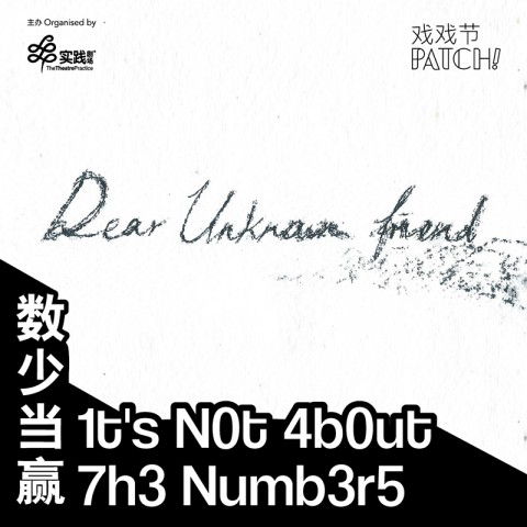 It's Not About The Numbers - Dear Unknown Friend