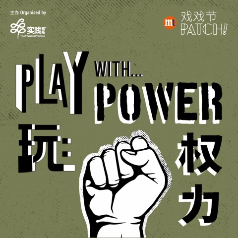 Play With... Power