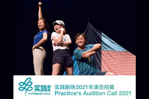 The Theatre Practice Audition Call 实践剧场公开招募演员 2021