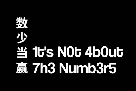 It's Not About The Numbers Open Call 《数少当赢》开放招募提案 2021