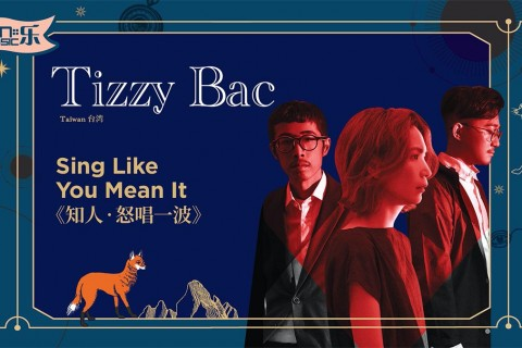 "in::music – Tizzy Bac ""Sing Like You Mean It"""