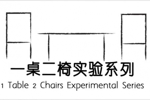 M1 华文小剧场节 Chinese Theatre Festival 2016: 《一桌二椅实验系列》 1 Table 2 Chairs Experimental Series