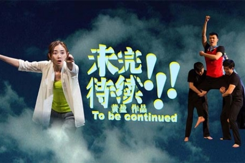 M1 华文小剧场节 Chinese Theatre Festival 2016: 《未完待续》To be continued