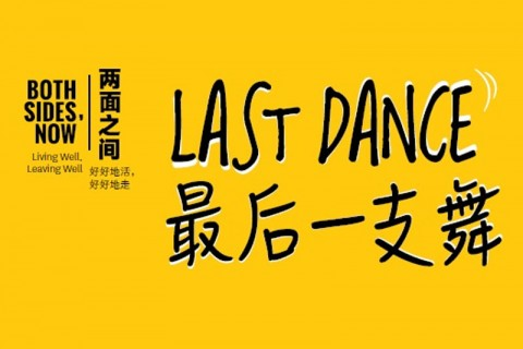 Both Sides, Now - Last Dance