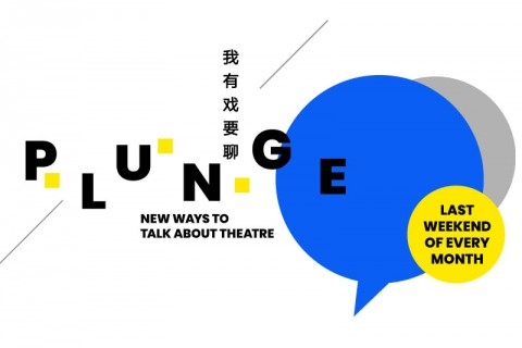 Plunge: New Ways to Talk about Theatre 我有戏要聊