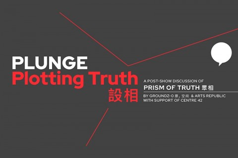 Plunge: Plotting Truth 設相